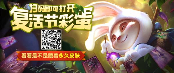 lol英雄联盟兔宝宝的复活节彩蛋活动大全 复活节彩蛋抽永久皮肤获取方法[图]