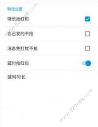 情迁抢包qq6.6.9内置自动抢红包官方版下载  图2