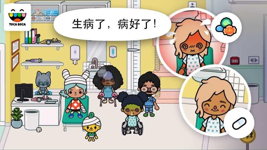 托卡生活医院游戏安卓版(含数据包)图3: