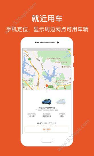 芒果出行共享汽车平台官网版app下载 v2.0.6官方版