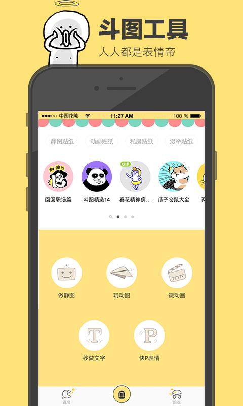 花熊app下载,花熊宇宙表情版app下载v3.3.2一个文字9大行星搞笑图纯手机图片