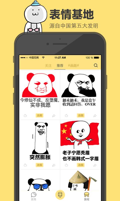花熊app下载,花熊表情苹果版app设置v3.3.2动态包x短信怎么手机表情下载图片