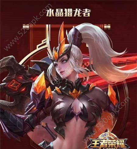 者荣耀5月5日花木兰水晶猎龙者皮肤上线 55开黑狂欢节图片