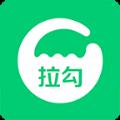 拉勾云人事app