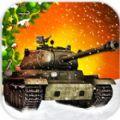 第三次世界大战坦克战地中文无限金币内购破解版 v1.3