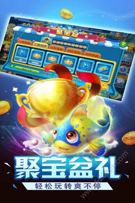 捕鱼乐园游戏安卓版免费下载图3:
