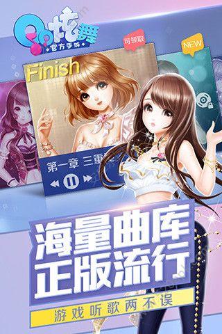 腾讯QQ炫舞手游官方安卓版下载图2: