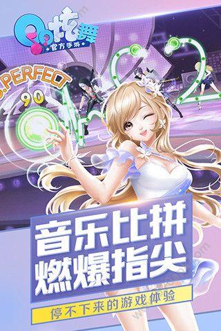 腾讯QQ炫舞手游官方安卓版下载图1: