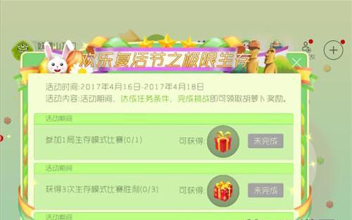球球大作战欢乐复活节游戏达人活动大全[图]