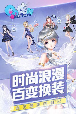 腾讯QQ炫舞手游官方安卓版下载图4: