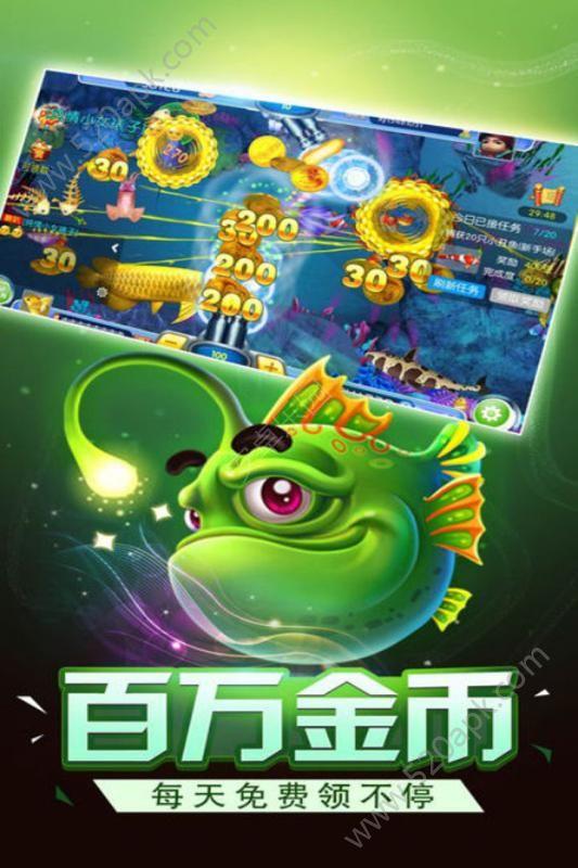 捕鱼乐园游戏安卓版免费下载图5: