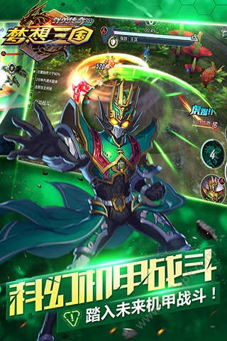 群英传奇梦想三国手游官方网站正版游戏图3: