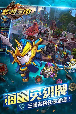 群英传奇梦想三国手游官方网站正版游戏图1:
