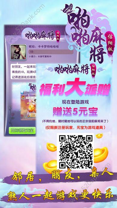 啪啪麻将信阳游戏手机版下载图5: