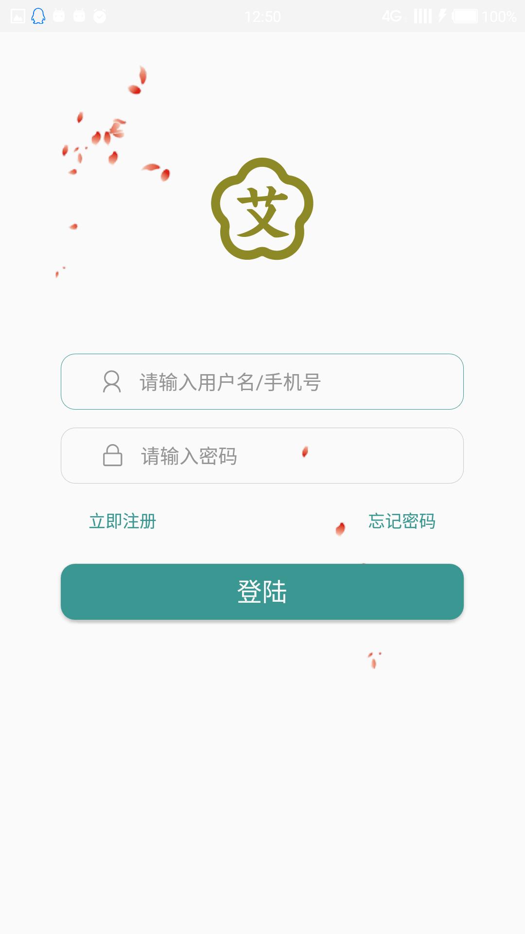 来艾app最新版下载  v3.1.1图1