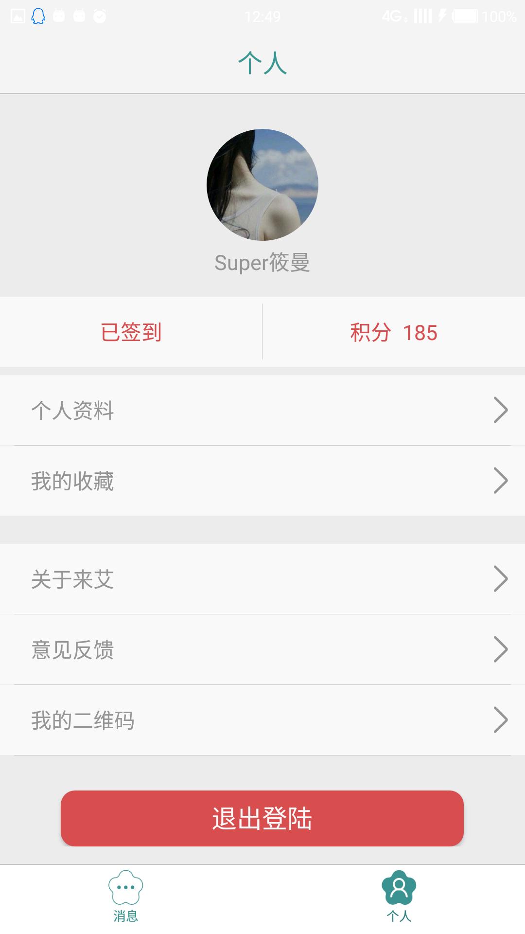 来艾app最新版下载  v3.1.1图4