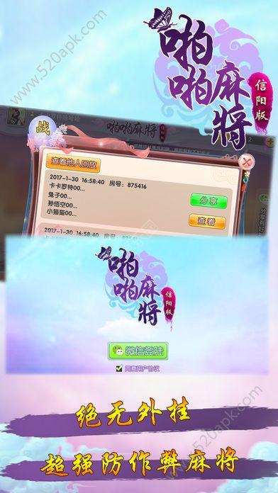 啪啪麻将信阳游戏手机版下载图2: