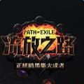 腾讯流放之路手游官方安卓版下载 v1.0
