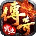 腾讯传奇霸业苹果安卓互通版下载 v1.58