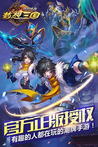群英传奇梦想三国手游官方网站正版游戏图4: