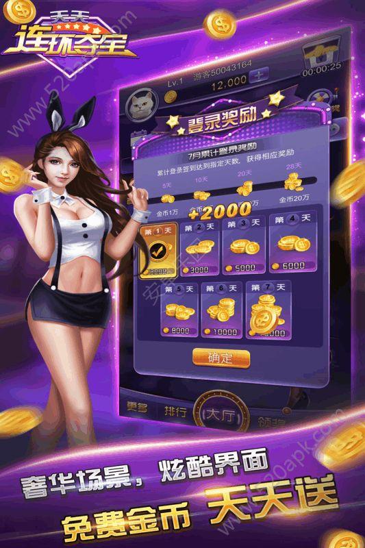 正易龙连环夺宝官方唯一指定网站正版游戏图5: