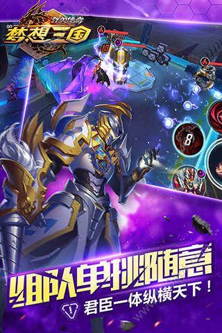 群英传奇梦想三国手游官方网站正版游戏图2: