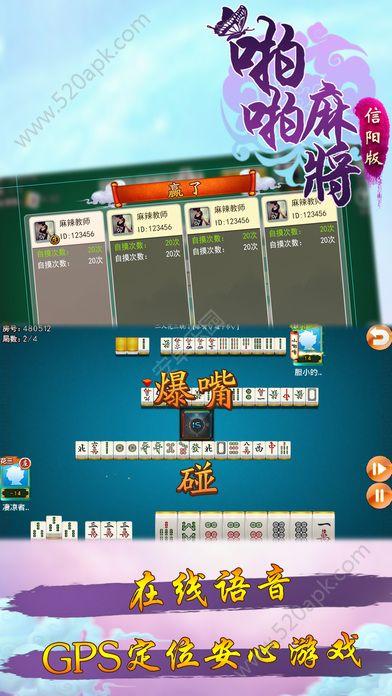啪啪麻将信阳游戏手机版下载图4: