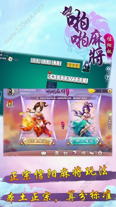 啪啪麻将信阳游戏手机版下载图1: