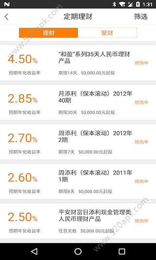 橙e付官网app下载安装图5: