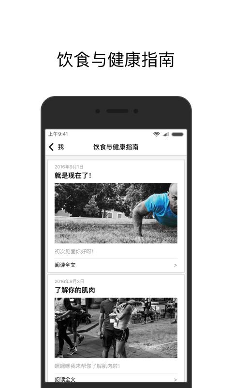 闪电健身mini计划手机版app下载图4: