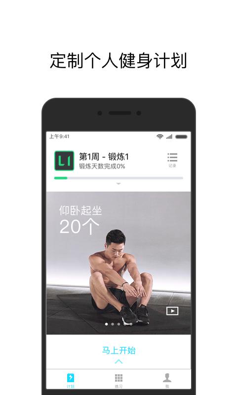 闪电健身mini计划手机版app下载图1: