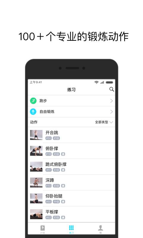 闪电健身mini计划手机版app下载图2: