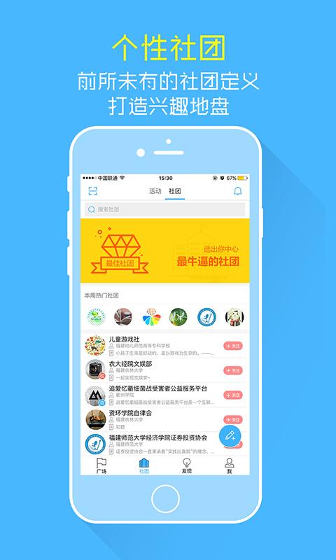 友校派app官网软件手机版下载图3: