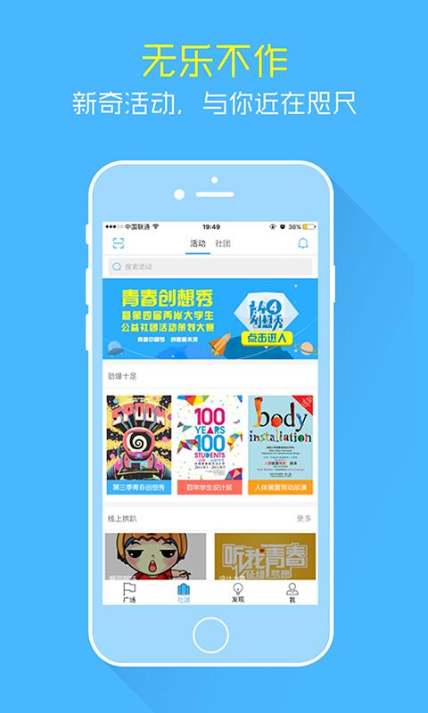 友校派app官网软件手机版下载图2:
