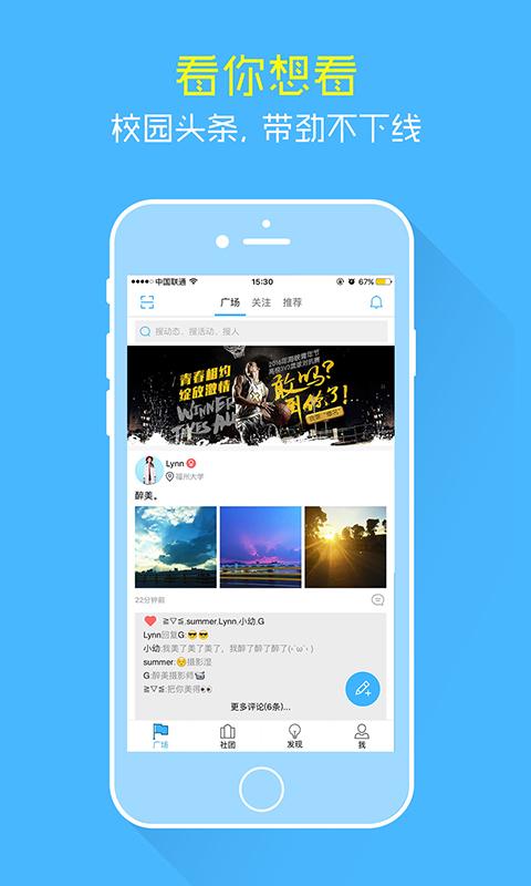 友校派app官网软件手机版下载图1:
