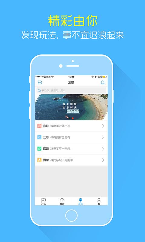 友校派app官网软件手机版下载图4: