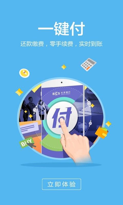 e钱庄长沙银行官网版app下载图4: