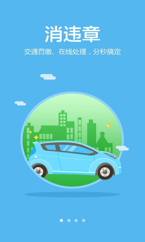 e钱庄长沙银行官网版app下载图3: