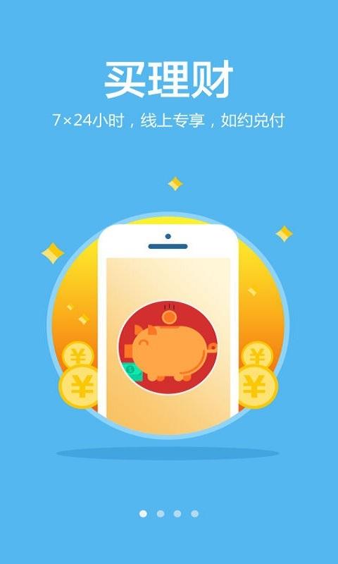 e钱庄长沙银行官网版app下载图1: