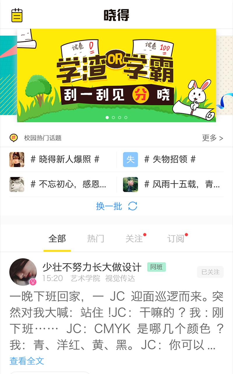 晓得app官网软件手机版下载图3: