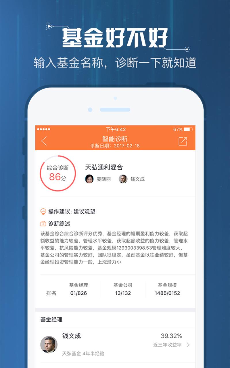 谁牛金融官网理财平台软件app手机版下载图1: