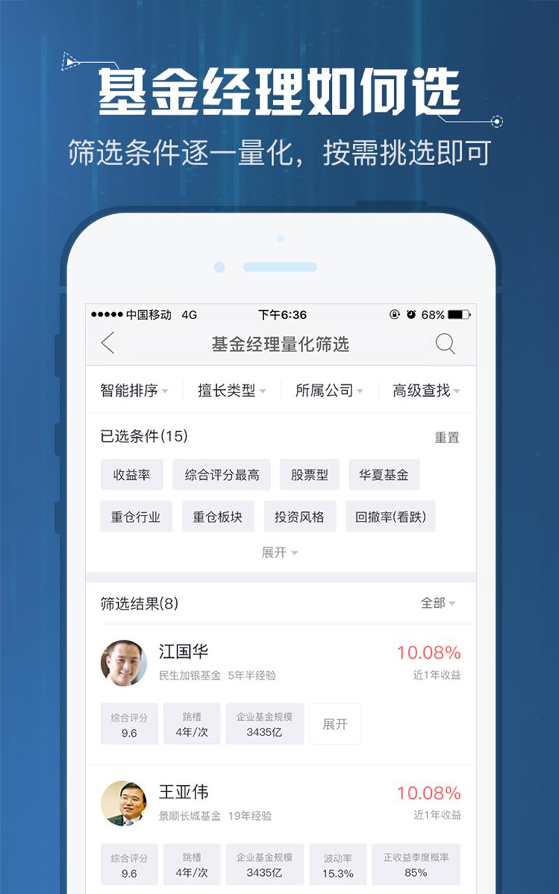 谁牛金融官网理财平台软件app手机版下载图2: