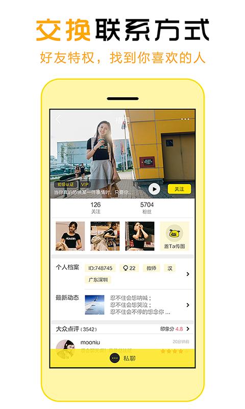 汪汪配官网app手机软件下载图5: