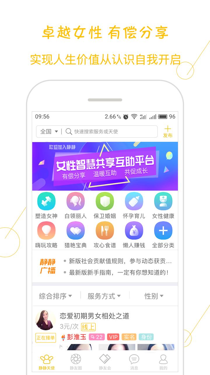 静静社交平台手机版app下载图1:
