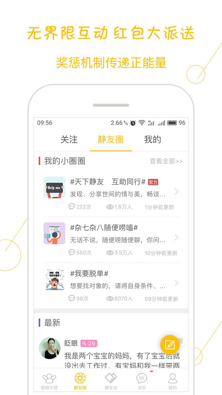 静静社交平台手机版app下载图2: