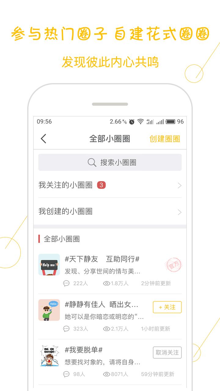 静静社交平台手机版app下载图3: