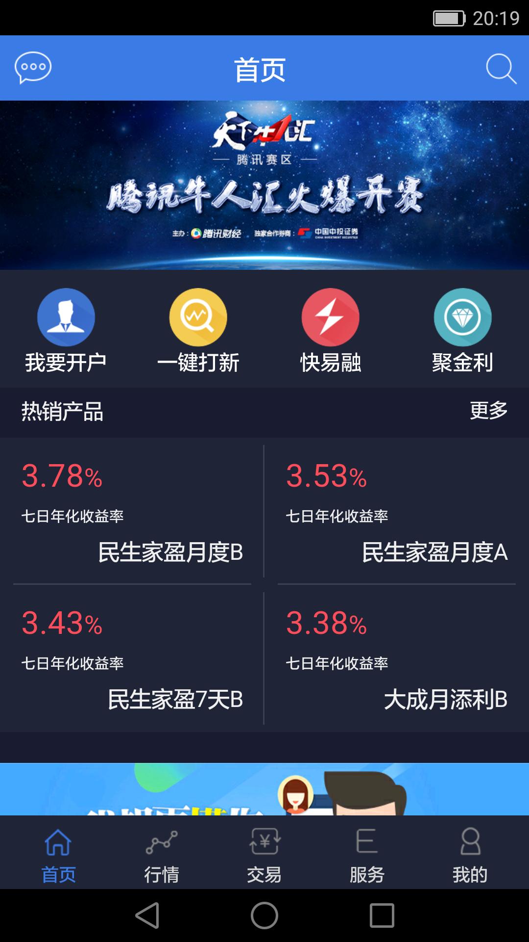 掌中投app官网最新版下载图1: