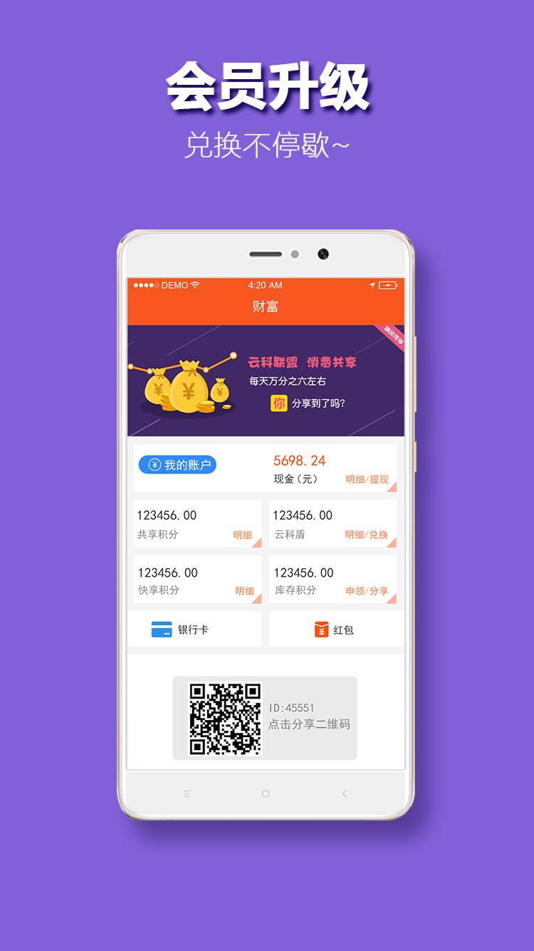 道和云科电子平台官网版app下载图2: