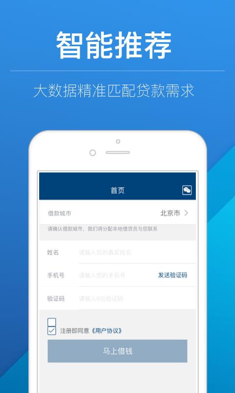 好贷款平台软件官网版app下载图1: