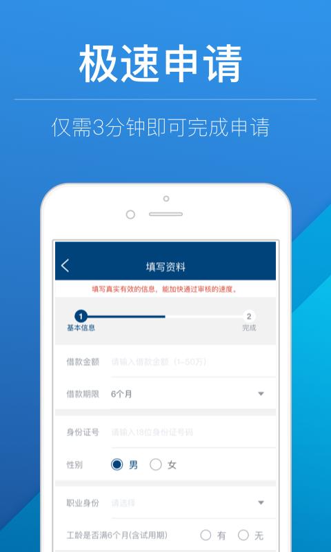 好贷款平台软件官网版app下载图2: